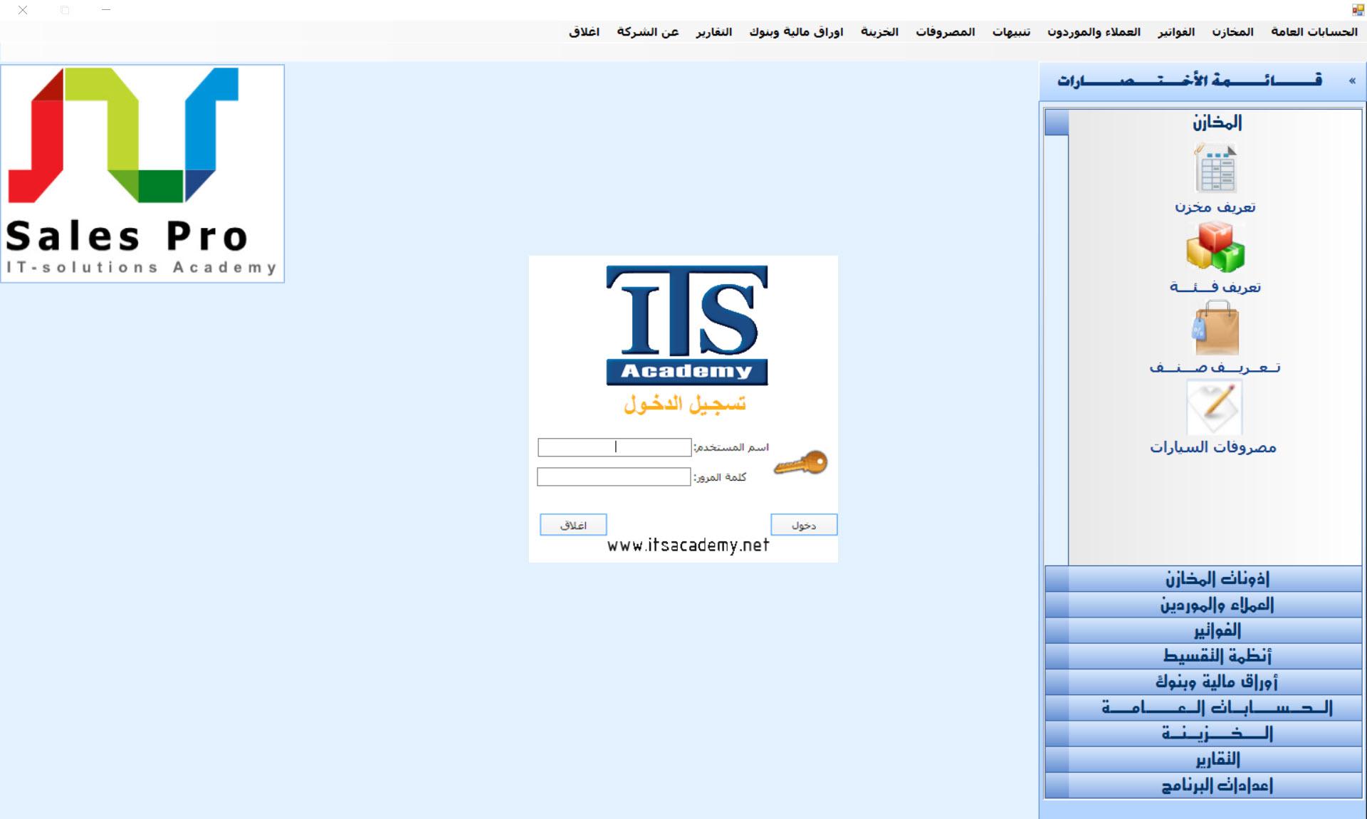 مخازن,حسابات, مبيعات,برامج مخازن وحسابات ومبيعات,برنامج حسابات محلات الأقمشة, برنامج حسابات معارض الرخام, برنامج حسابات معارض الرخام, البرنامج المحاسبي لإدارة محلات العطارة, برنامج حسابات محل كمبيوتر, برنامج حسابات لإدارة المكتبات, برنامج حسابات مصانع البلاستيك, برنامج حسابات محلات المفروشات, برنامج صيدليات, برنامج شئون العاملين, برنامج حسابات معارض السيراميك, برنامج حسابات متكامل عملاء موردين مخازن حسابات مالية مندوبين مناطق توزيع باركود اون لاين ربط الفروع, برنامج محاسبة مجاني، برنامج محاسبة، برنامج مجاني، شجرة الحسابات، برنامج شامل، برنامج حسابات، برنامج محاسبة متكامل، برنامج محاسبي, برنامج محاسبة,برنامج حسابات,برامج محاسبة,برنامج محاسبة مجاني,افضل برنامج محاسبة,برنامج بيع وشراء,برنامج مخازن,برامج حسابات,تحميل برنامج محاسبة,برنامج فواتير,برنامج شؤون الموظفين,نظام محاسبة,برامج محاسبية,برامج حسابات,محاسبة مالية,نظام محاسبي,المحاسبة التجارية,المحاسبه الماليه,أفضل نظام محاسبي, برنامج سوبر ماركت,برنامج كاشير,كاشير ماركت,كاشير محل ملابس,برنامج للصيدليات,برنامج لمحلات لاملابس,برنامج للمحلات التجارية,سيستم ميني ماركت,البرنامج المحاسبي لإدارة معارض سيارات النقل والملاكى ,سيستم ماركت,برنامج سوبر ماركت,fast account,softwaer market,برنامج لمحل احذية,برنامج سوبر ماركت مجاني,برنامج للمكتبات, برنامج محاسبة, برامج محاسبة, برنامج المحاسبة, برامج حسابات, برنامج حسابات,  برنامج الحسابات, برامج محاسبة شركات, افضل برامج المحاسبة, برنامج الحسابات للشركات, برنامج ,easy store, sales pro, برنامج محاسبة لإدارة كافة الأنشطة التجارية : المحلات – المخازن – الشركات – المعارض - نقاط البيع  بدقة وكفاءة المحاسبين ™ برنامج حسابات رقم واحد فى مصر,برنامج ادارة محلات الموبيلات والكمبيوترsales pro,